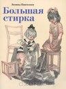 www.labirint.ru/books/382795/?p=7207