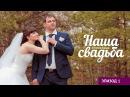 Танец невесты с отцом (Свадьба Снежаны и Сергея)