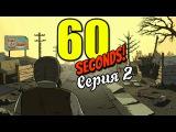 60 seconds - Мужик с топором ! [#2]