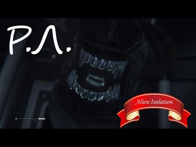 Реакции Летсплейщиков на Первую Смерть от Чужого из Alien:Isolation