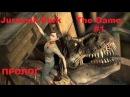 JurassicPark ►ZOnan33 ►ПРОЛОГ ►Незванный гость ► 1