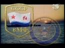 Горячие точки холодной войны - ВМФ СССР. Военно-морское противостояние US NAVY