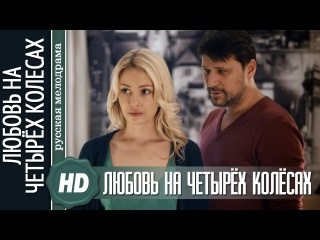 Любовь на четырёх колёсах HD (2015) фильм мелодрама смотреть онлайн в высоком качестве