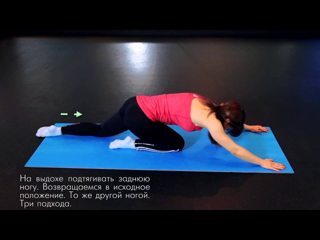 Комплекс обезболивающих упражнений для поясничного отдела позвоночника. Упражнение 10
