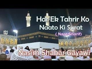 HD New Naat Sharif || Har Ek Tahrir Ko Naato Ki Surat Kaun Deta Hai || Nasim Shahar Gayawi