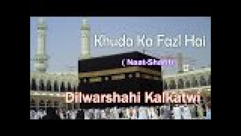HD New Naat Sharif || Khuda Ka Fazl Hai || Dilwarshahi Kalkatwi