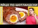 ЯЙЦО ПО ШОТЛАНДСКИ Рецепт от Покашеварим Выпуск 192