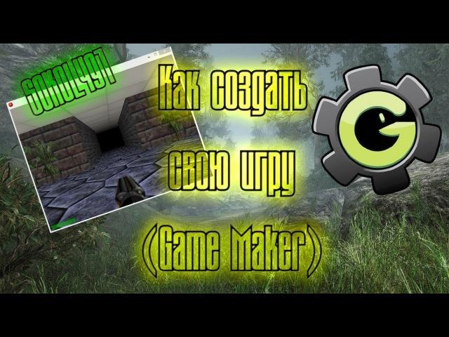 Как создать свою игру (Game Maker)