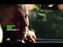 Братаны 4 сезон 29,30,31,32 серия (Анонс) Смотреть онлайн, бесплатно