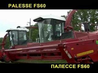 КОМБАЙН КОРМОУБОРОЧНЫЙ САМОХОДНЫЙ КСК-600 «ПАЛЕССЕ FS60»