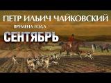 Чайковский - Времена года - Сентябрь Tchaikovsky - The Seasons - September- Нunting