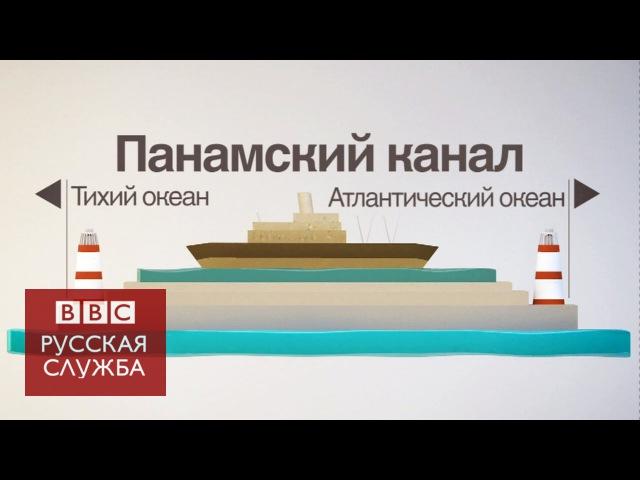 Панамский канал: тайны столетней истории - BBC Russian