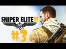 Sniper Elite 3 Прохождение Часть 3 Ущелье Халфайи 1