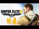 Sniper Elite 3 Прохождение Часть 3 Ущелье Халфайи 2