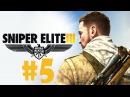 Sniper Elite 3 Прохождение Часть 3 Ущелье Халфайи 3