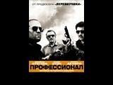 «Профессионал» (Killer Elite, 2011) смотреть онлайн в хорошем качестве HD