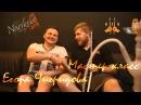 HFU Мастер класс Егора Чигридова в г.Киеве. (Narikela Lounge)