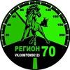 Регион-70 | Томск