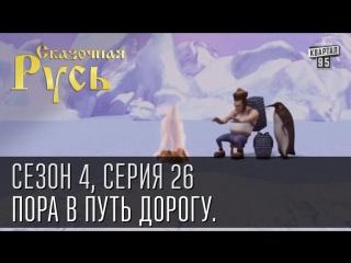 Мультфильм Сказочная Русь - . Сезон 4, серия 26. Пора в путь дорогу.