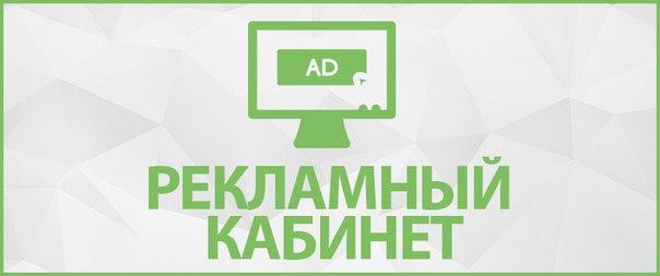 Рекламный кабинет