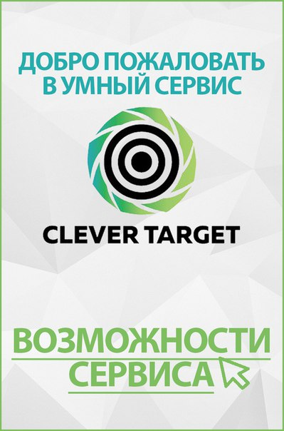 Что такое Clever Target?