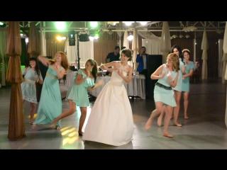 танец подружек невесты и невесты))))