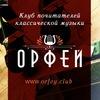 """Клуб почитателей классической музыки """"Орфей"""""""
