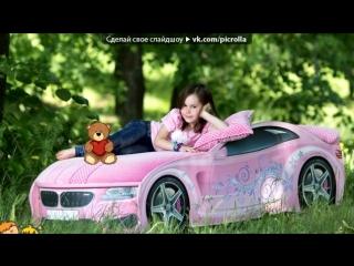 «Машины-кровати » под музыку Dillon Francis feat. DJ Snake - Get Low . Picrolla