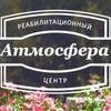 """Реабилитационный центр """"Атмосфера"""""""