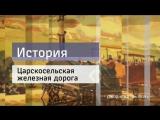 РЖД ТВ представляет Докфильм ИСТОРИЯ. ЦАРСКОСЕЛЬСКАЯ ЖЕЛЕЗНАЯ ДОРОГА