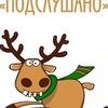 Подслушано/Ярославское/ направление/