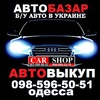 Авторынок,Автобазар,Продажа авто,Одесса