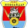 Новоайдар - частинка України