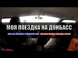 Моя поездка на Донбасс или как Патриот в Новороссию гуманитарную помощь возил