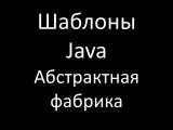 Шаблоны Java. Абстрактная фабрика (Abstract Factory)