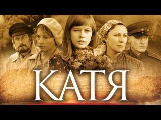 Сериал Катя. 1-я серия