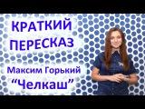 Пересказ Максим Горький «Челкаш»