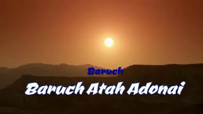 Еврейская песня Baruch Atah Adonai Jewish song