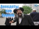 Подборка очень смешных анекдотов про евреев.