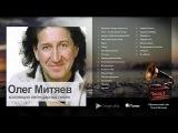 Олег Митяев - Коллекция легендарных песен (Часть 1) 2008 год.