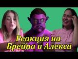 Реакция Молодежи на Брейна и Алекса (