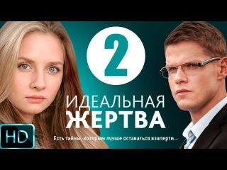 Идеальная жертва 2 серия HD (сериал 2015) Детектив смотреть онлайн