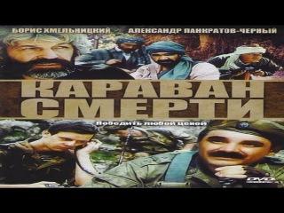 Фильм «Караван смерти», СССР, 1991 год