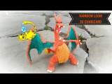 Покемон из резинок Rainbow Loom 3D Charizard Pokemon (Part 1/15)