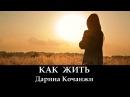 "Дарина Кочанжи ""Как Жить"" Darina Kochanzhi (клип)"
