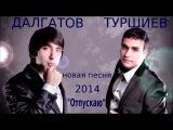 Эльдар Далгатов &amp Вова Туршиев - Отпускаю l 2014