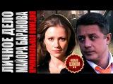 Личное дело майора Баранова (2012) Криминальная комедия фильм кино