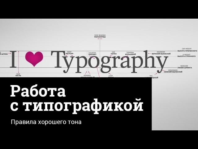 Шрифты и типографика. Правила хорошего тона при работе с типографикой