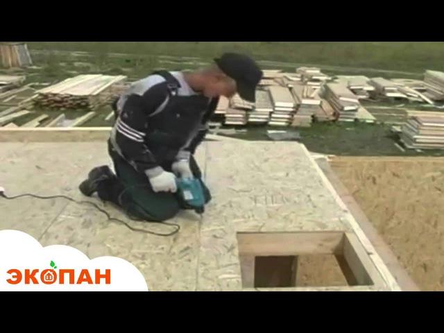 Строительство канадского дома по технологии ЭКОПАН