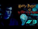 Гарри Поттер и Орден Феникса - Часть 3